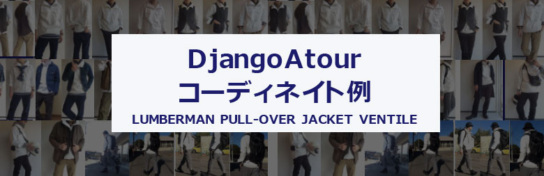 DjangoAtourランバーマンプルオーバージャケット ベンタイルコーディネイト例