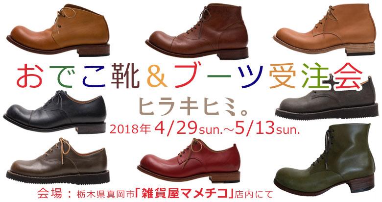 ヒラキヒミ。おでこ靴&ブーツ受注会