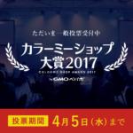 カラーミーショップ大賞2017