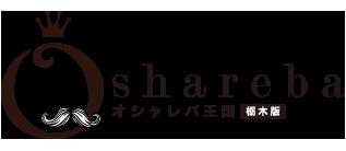 オシャレバ王国栃木版