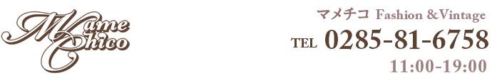 「マメチコFashion & vintage」栃木県真岡市のファイヤーキング・ヨーロピアンヴィンテージファッションのセレクトショップ