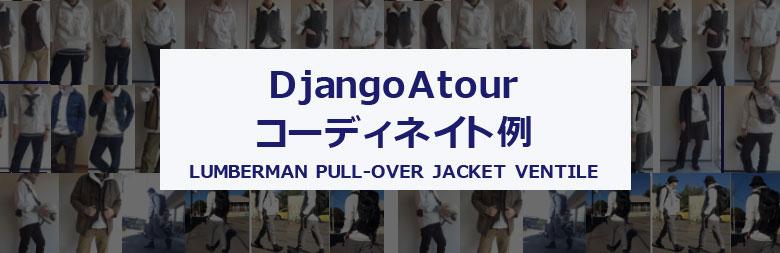 DjangoAtourコーディネイト例