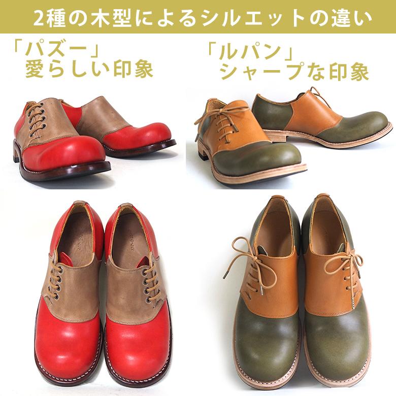 ヒラキヒミおでこ靴ルパンパズー木型