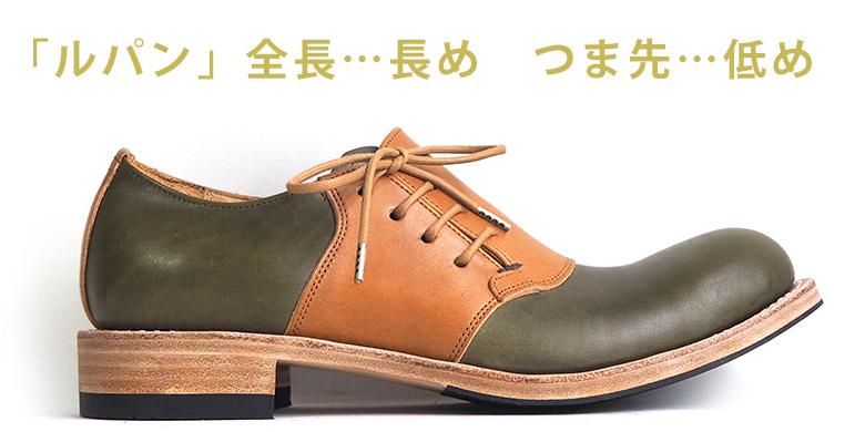 ヒラキヒミおでこ靴ルパン木型