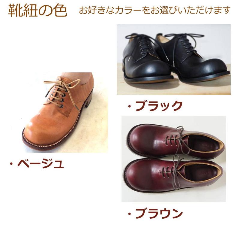 靴ひもの色