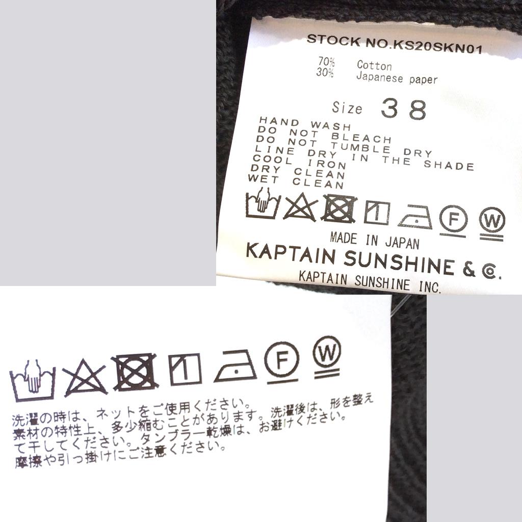 KAPTAIN SUNSHINE 和紙サマーニット