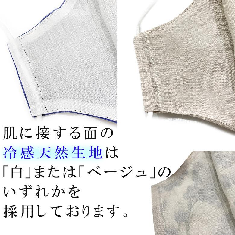 天然素材のシルキータッチ冷感マスク