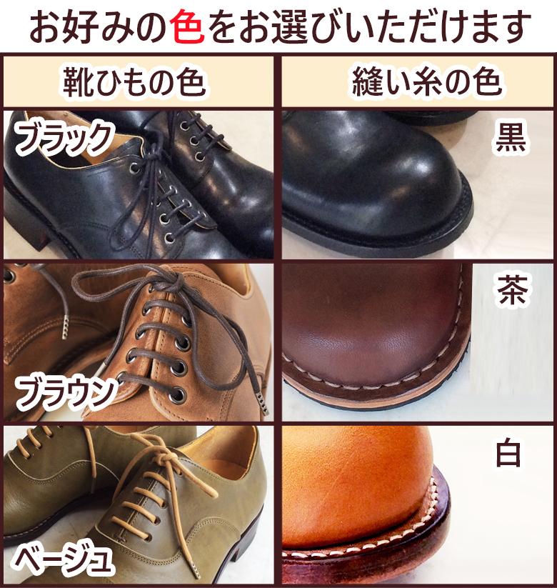 ヒラキヒミ靴ひもの色を選べます